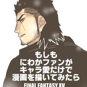[Sorairo Panda (Yamome)] Moshimo Niwaka Fan ga Chara Ai dake de Manga o Kaite Mitara 2 – Final Fantasy XV dj [JP] – Gay Comics