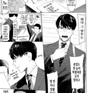 [SERVICE BOY (Hontoku)] aru shirigaru bicchi eigyouman [Kr] – Gay Comics image 002