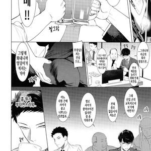 [SERVICE BOY (Hontoku)] aru shirigaru bicchi eigyouman [Kr] – Gay Comics image 003