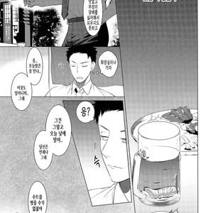 [SERVICE BOY (Hontoku)] aru shirigaru bicchi eigyouman [Kr] – Gay Comics image 004