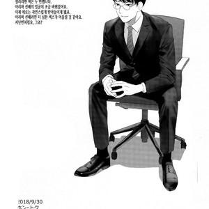 [SERVICE BOY (Hontoku)] aru shirigaru bicchi eigyouman [Kr] – Gay Comics image 023