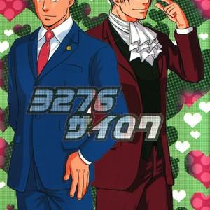 3276 sei – Gyakuten Saiban dj [JP] – Gay Comics