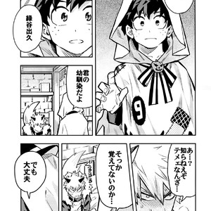 [Kometubu (Rittiri)] SEE YOU IN NIGHTMARE – Boku no Hero Academia dj [JP] – Gay Comics image 008