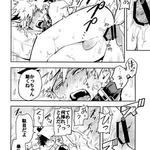 [Kometubu (Rittiri)] SEE YOU IN NIGHTMARE – Boku no Hero Academia dj [JP] – Gay Comics image 013
