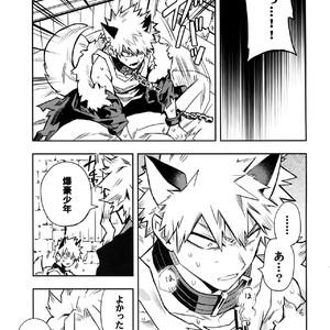 [Kometubu (Rittiri)] SEE YOU IN NIGHTMARE – Boku no Hero Academia dj [JP] – Gay Comics image 018