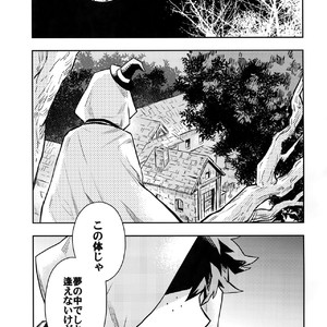 [Kometubu (Rittiri)] SEE YOU IN NIGHTMARE – Boku no Hero Academia dj [JP] – Gay Comics image 020