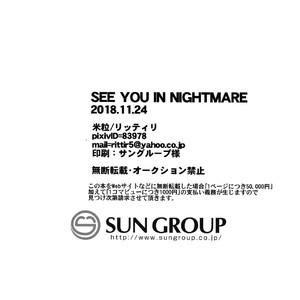 [Kometubu (Rittiri)] SEE YOU IN NIGHTMARE – Boku no Hero Academia dj [JP] – Gay Comics image 023