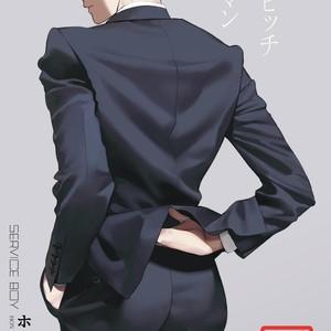 [SERVICE BOY (Hontoku)] Aru Shirigaru Bicchi Eigyouman [JP] – Gay Comics