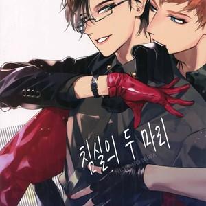 [SERVICE BOY (Hontoku)] Neya no Futaba – Hypnosis Mic dj [kr] – Gay Comics