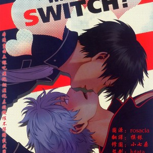 [3745HOUSE] Where is your SWITCH – Gintama dj [chinese] – Gay Comics