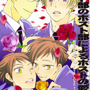 [Ainusaran (Kayuma Mimu)] Host Club no Host Club ni Yoru Host Ai Shikata [Español] – Gay Comics image 002