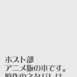 [Ainusaran (Kayuma Mimu)] Host Club no Host Club ni Yoru Host Ai Shikata [Español] – Gay Comics image 004