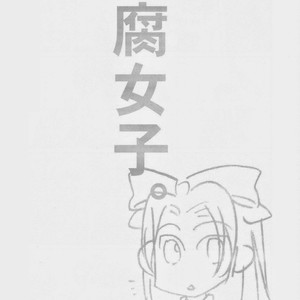 [Ainusaran (Kayuma Mimu)] Host Club no Host Club ni Yoru Host Ai Shikata [Español] – Gay Comics image 013