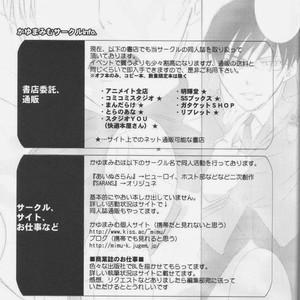 [Ainusaran (Kayuma Mimu)] Host Club no Host Club ni Yoru Host Ai Shikata [Español] – Gay Comics image 040