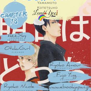 [YAMAMOTO Kotetsuko] Ashita wa Docchi da! (update c.25) [Eng] {Lewd4Yaoi Scans} – Gay Comics image 053