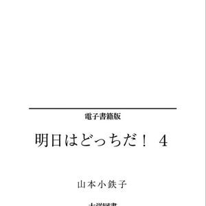 [YAMAMOTO Kotetsuko] Ashita wa Docchi da! (update c.25) [Eng] {Lewd4Yaoi Scans} – Gay Comics image 222