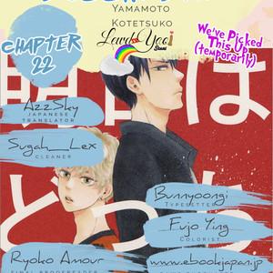 [YAMAMOTO Kotetsuko] Ashita wa Docchi da! (update c.25) [Eng] {Lewd4Yaoi Scans} – Gay Comics image 230