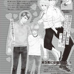 [YAMAMOTO Kotetsuko] Ashita wa Docchi da! (update c.25) [Eng] {Lewd4Yaoi Scans} – Gay Comics image 231