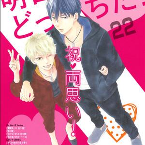 [YAMAMOTO Kotetsuko] Ashita wa Docchi da! (update c.25) [Eng] {Lewd4Yaoi Scans} – Gay Comics image 232