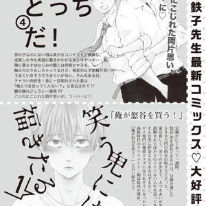 [YAMAMOTO Kotetsuko] Ashita wa Docchi da! (update c.25) [Eng] {Lewd4Yaoi Scans} – Gay Comics image 307