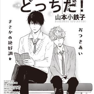 [YAMAMOTO Kotetsuko] Ashita wa Docchi da! (update c.25) [Eng] {Lewd4Yaoi Scans} – Gay Comics image 308