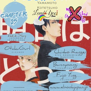[YAMAMOTO Kotetsuko] Ashita wa Docchi da! (update c.25) [Eng] {Lewd4Yaoi Scans} – Gay Comics image 348
