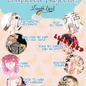 [YAMAMOTO Kotetsuko] Ashita wa Docchi da! (update c.25) [Eng] {Lewd4Yaoi Scans} – Gay Comics image 401
