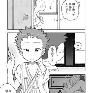[Tare Mayuzou] Kazoku To Kita Ryokan De Gay Couple To De Au Shota [JP] – Gay Comics image 003
