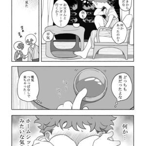 [Tare Mayuzou] Kazoku To Kita Ryokan De Gay Couple To De Au Shota [JP] – Gay Comics image 006
