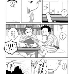 [Tare Mayuzou] Kazoku To Kita Ryokan De Gay Couple To De Au Shota [JP] – Gay Comics image 008
