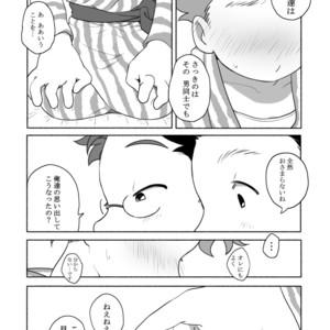 [Tare Mayuzou] Kazoku To Kita Ryokan De Gay Couple To De Au Shota [JP] – Gay Comics image 011
