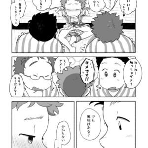 [Tare Mayuzou] Kazoku To Kita Ryokan De Gay Couple To De Au Shota [JP] – Gay Comics image 013