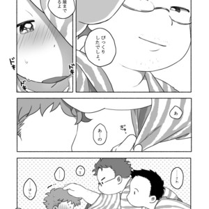 [Tare Mayuzou] Kazoku To Kita Ryokan De Gay Couple To De Au Shota [JP] – Gay Comics image 015