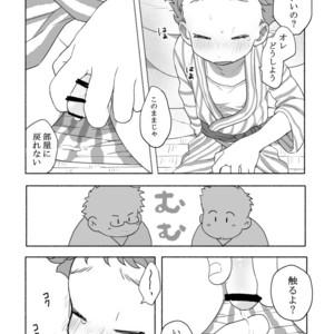 [Tare Mayuzou] Kazoku To Kita Ryokan De Gay Couple To De Au Shota [JP] – Gay Comics image 016