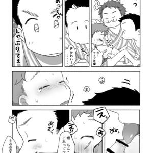 [Tare Mayuzou] Kazoku To Kita Ryokan De Gay Couple To De Au Shota [JP] – Gay Comics image 017
