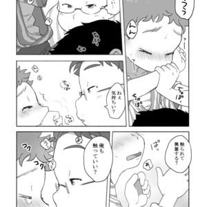 [Tare Mayuzou] Kazoku To Kita Ryokan De Gay Couple To De Au Shota [JP] – Gay Comics image 018