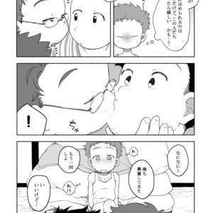 [Tare Mayuzou] Kazoku To Kita Ryokan De Gay Couple To De Au Shota [JP] – Gay Comics image 022