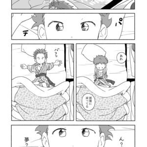 [Tare Mayuzou] Kazoku To Kita Ryokan De Gay Couple To De Au Shota [JP] – Gay Comics image 025