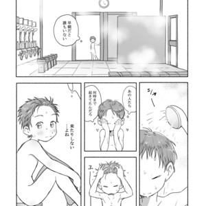 [Tare Mayuzou] Kazoku To Kita Ryokan De Gay Couple To De Au Shota [JP] – Gay Comics image 027