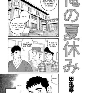 [Tagame Gengoroh] Ore no Natsuyasumi My Summer Vacation [Eng] – Gay Comics