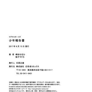 [Sakiya Haruhi & Machiko Madoka] Shounen Houkokusho [Eng] – Gay Comics image 029