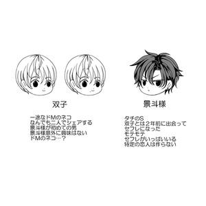 [Kayupute (Ekusu)] Gyakuten Genshou [JP] – Gay Comics image 002
