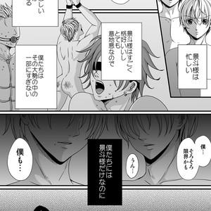 [Kayupute (Ekusu)] Gyakuten Genshou [JP] – Gay Comics image 009