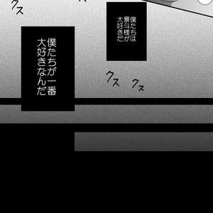 [Kayupute (Ekusu)] Gyakuten Genshou [JP] – Gay Comics image 010