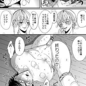 [Kayupute (Ekusu)] Gyakuten Genshou [JP] – Gay Comics image 030