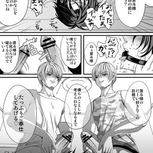 [Kayupute (Ekusu)] Gyakuten Genshou [JP] – Gay Comics image 032