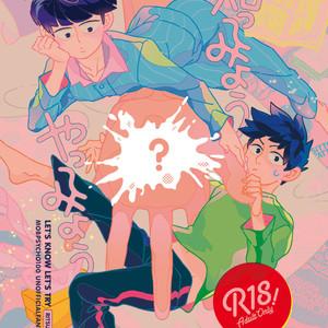 [Ochiochi (Ochiru)] Sittemiyou Yattemiyou | Let's Know Let's Try – Mob Psycho 100 dj [JP] – Gay Comics