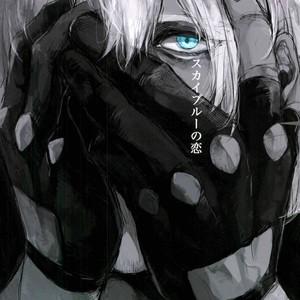 [TOMMY] Sukaiburu Ichi no Koi – Devil May Cry dj [JP] – Gay Comics