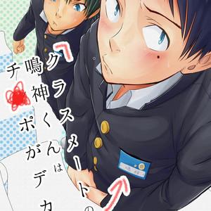 [Eichi Jijou (Takamiya)] Classmate no Narukami-kun ha Chinpo ga Dekai [Portuguese] – Gay Comics
