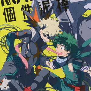 [Ekoekozameraku (Kuroimisa)] NOMORE! Kosei Dorobou – Boku no Hero Academia dj [JP] – Gay Comics